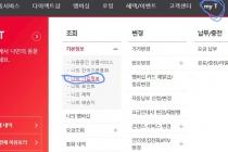 SKT 핸드폰 위약금조회하기 (T월드)
