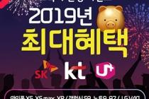 초특가 한정이벤트, SK/KT/U+